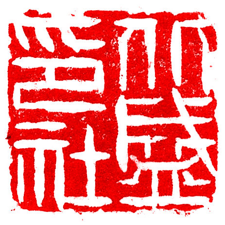 黄帝宝玺篆刻人 篆刻书画家 李盛世