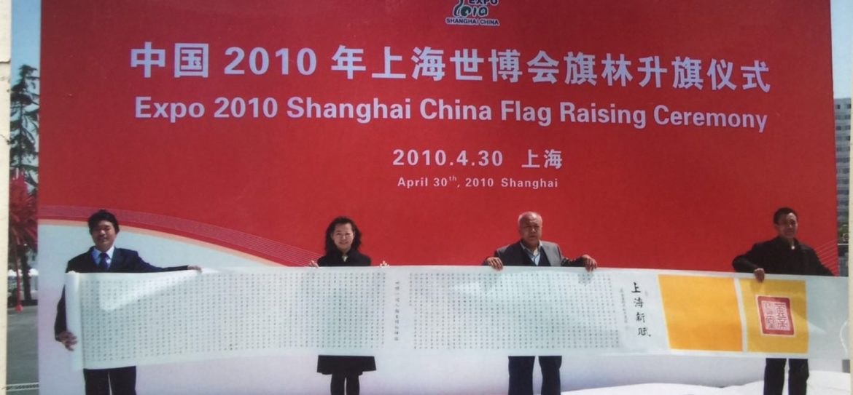 上海新赋 世博会